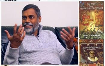 ആൽഫ, ഫ്രാൻസിസ് ഇട്ടിക്കോര, സുഗന്ധി എന്ന ആണ്ടാൾ ദേവനായകി എന്നീ നോവലുകളുടെ രചയിതാവ് ടി ഡി രാമകൃഷ്ണനുമായുള്ള അഭിമുഖം